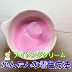 【アイシングクッキー 作り方】簡単な色のつくり方