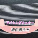【アイシングクッキー デザイン】まっすぐな線を引く方法