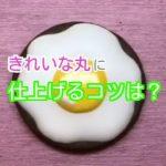 【アイシングクッキーデザイン】初心者でも丸くきれいに仕上げるコツ♪