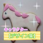 【アイシングクッキー デザイン】キャラクター作品