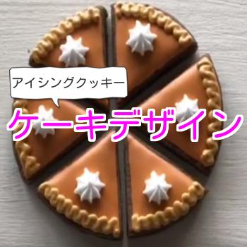 【アイシングクッキー】ケーキ風デザイン