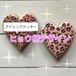 【アイシングクッキー】ヒョウ柄の作り方