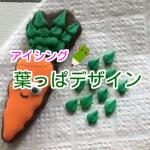 アイシングクッキーデザイン 葉っぱの作り方