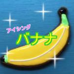 アイシングクッキー デザイン バナナの作り方