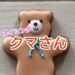 【アイシングクッキー デザイン】かわいいクマさんの作り方