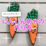 【アイシングクッキー デザイン】にんじん坊やの作り方
