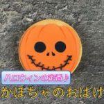 【アイシングクッキー】ハロウィンにおすすめ!かぼちゃのデザイン