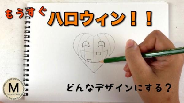 【アイシングクッキー】ハロウィンの下絵の作り方 アイキャッチ