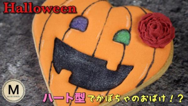 【アイシングクッキー】ハロウィン向け!ハート型のかぼちゃのおばけ アイキャッチ