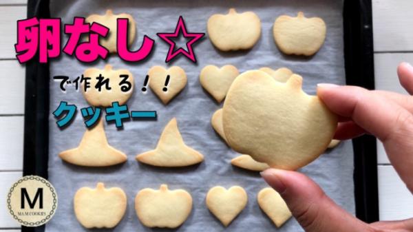 【アイシングクッキー】卵を使わずに作る!下地クッキーの作り方 アイキャッチ