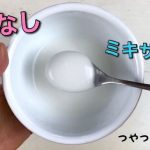 【アイシングクッキー】卵白を使わないアイシングクリームの作り方