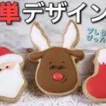 【アイシングクッキー】クリスマスにおすすめのかんたんデザイン