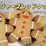 【アイシングクッキー】下地用 ジンジャークッキーの作り方