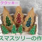 【アイシングクッキー】クリスマスツリーの作り方