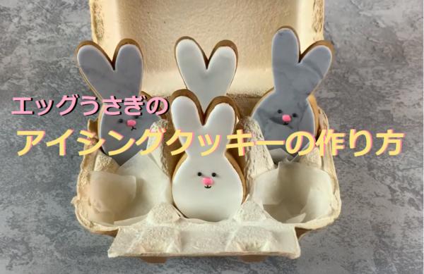 【ゆるキャラ風】たまごとウサギをくっつけたアイシングデザイン アイキャッチ