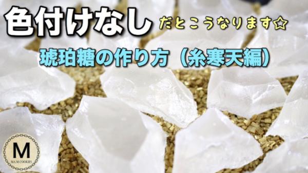 食べられる宝石☆琥珀糖の作り方 アイキャッチ