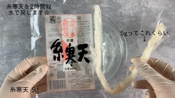 食べられる宝石☆琥珀糖の作り方1