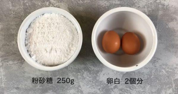 2つの材料で作るアイシングクリームの作り方1